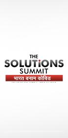 देखें LIVE - COVID-19 से भारत की जंग : The Solutions Summit में उपायों पर चर्चा