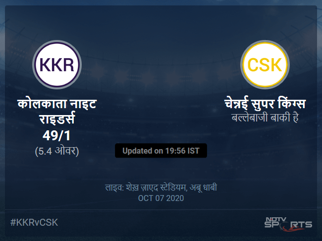 Kolkata Knight Riders vs Chennai Super Kings live score over Match 21 T20 1 5 updates