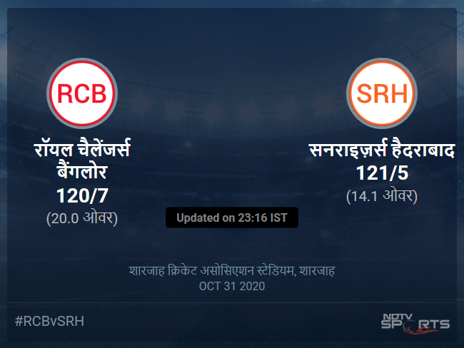 Royal Challengers Bangalore vs Sunrisers Hyderabad live score over Match 52 T20 11 15 updates