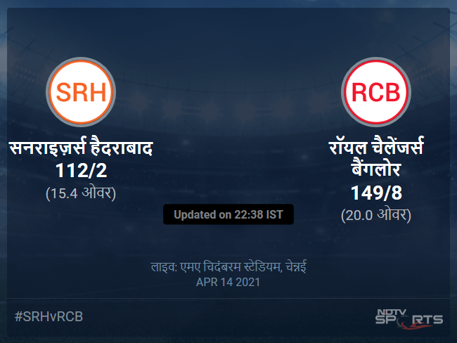 Sunrisers Hyderabad vs Royal Challengers Bangalore live score over Match 6 T20 11 15 updates