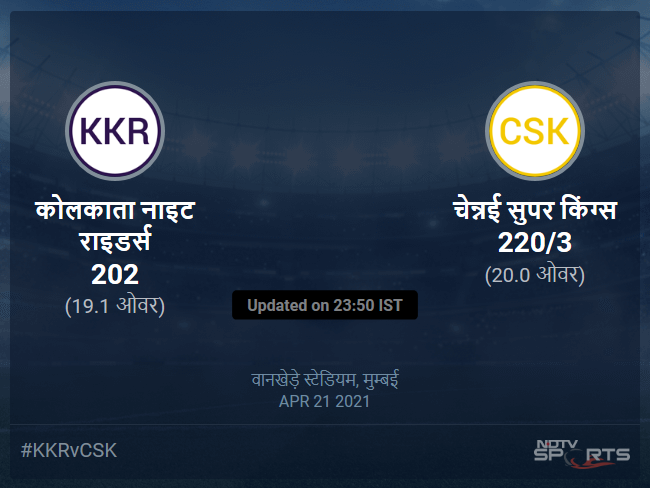 Kolkata Knight Riders vs Chennai Super Kings live score over Match 15 T20 16 20 updates