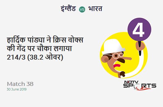 ENG vs IND: Match 38: Hardik Pandya hits Chris Woakes for a 4! India 214/3 (38.2 Ov). Target: 338; RRR: 10.63