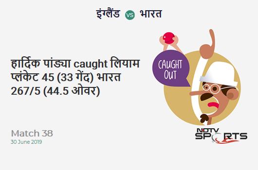 ENG vs IND: Match 38: WICKET! Hardik Pandya c sub b Liam Plunkett 45 (33b, 4x4, 0x6). भारत 267/5 (44.5 Ov). Target: 338; RRR: 13.74