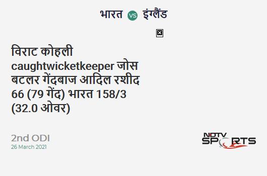 IND vs ENG: 2nd ODI: WICKET! Virat Kohli c Jos Buttler b Adil Rashid 66 (79b, 3x4, 1x6). IND 158/3 (32.0 Ov). CRR: 4.94