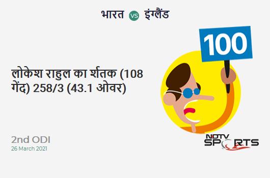 IND vs ENG: 2nd ODI: It's a 100! KL Rahul hits a ton 100 (108b, 6x4, 2x6). IND 258/3 (43.1 Ovs). CRR: 5.98