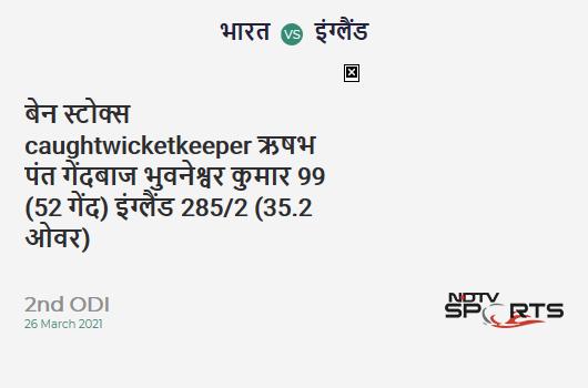 IND vs ENG: 2nd ODI: WICKET! Ben Stokes c Rishabh Pant b Bhuvneshwar Kumar 99 (52b, 4x4, 10x6). ENG 285/2 (35.2 Ov). Target: 337; RRR: 3.55