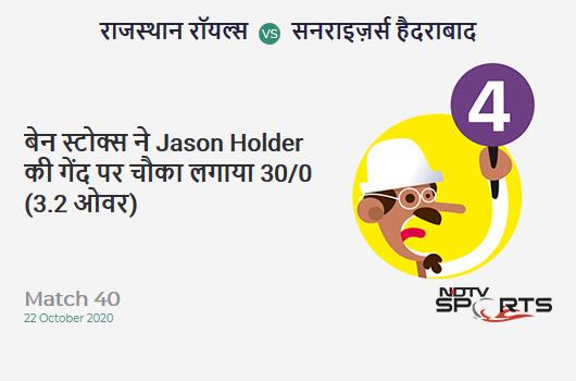 RR vs SRH: Match 40: Ben Stokes hits Jason Holder for a 4! Rajasthan Royals 30/0 (3.2 Ov). CRR: 9